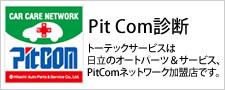 ピットコム(PitCom)ネットワーク加盟店